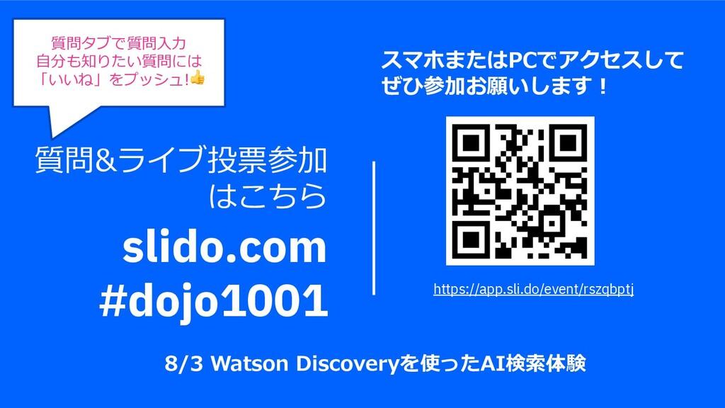 質問&ライブ投票参加 はこちら slido.com #dojo1001 質問タブで質問⼊⼒ ⾃...