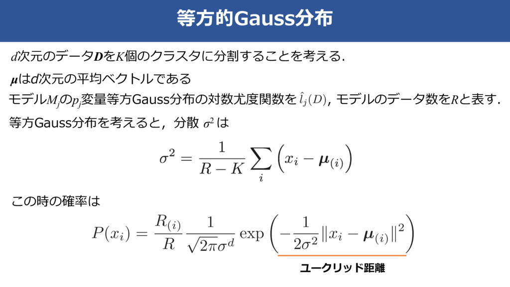 M j p j R G σ2 P(xi) = R(i) R 1 p 2⇡...