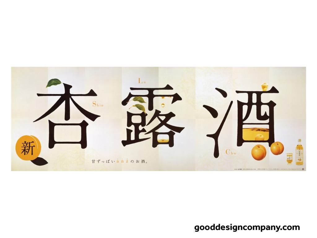 gooddesigncompany.com