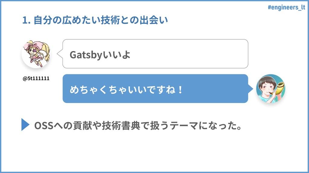 #engineers_lt 1. ⾃分の広めたい技術との出会い Gatsbyいいよ めちゃくち...
