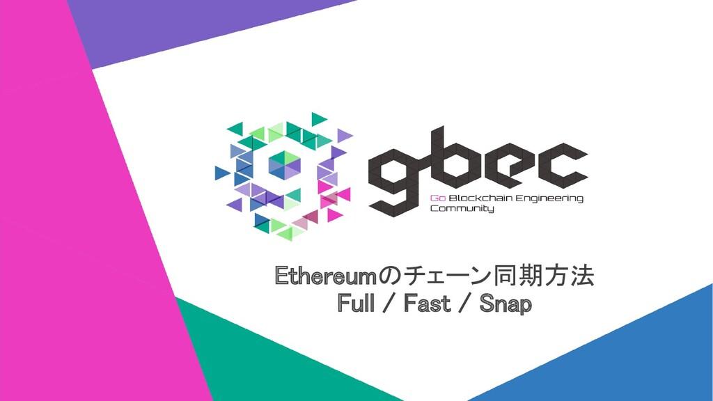 Ethereumのチェーン同期方法 Full / Fast / Snap