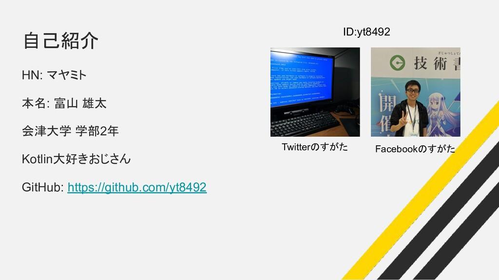 自己紹介 HN: マヤミト 本名: 富山 雄太 会津大学 学部2年 Kotlin大好きおじさん...