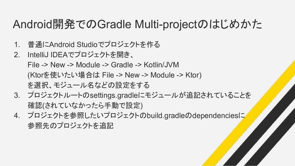 Android開発でのGradle Multi-projectのはじめかた 1. 普通にAnd...