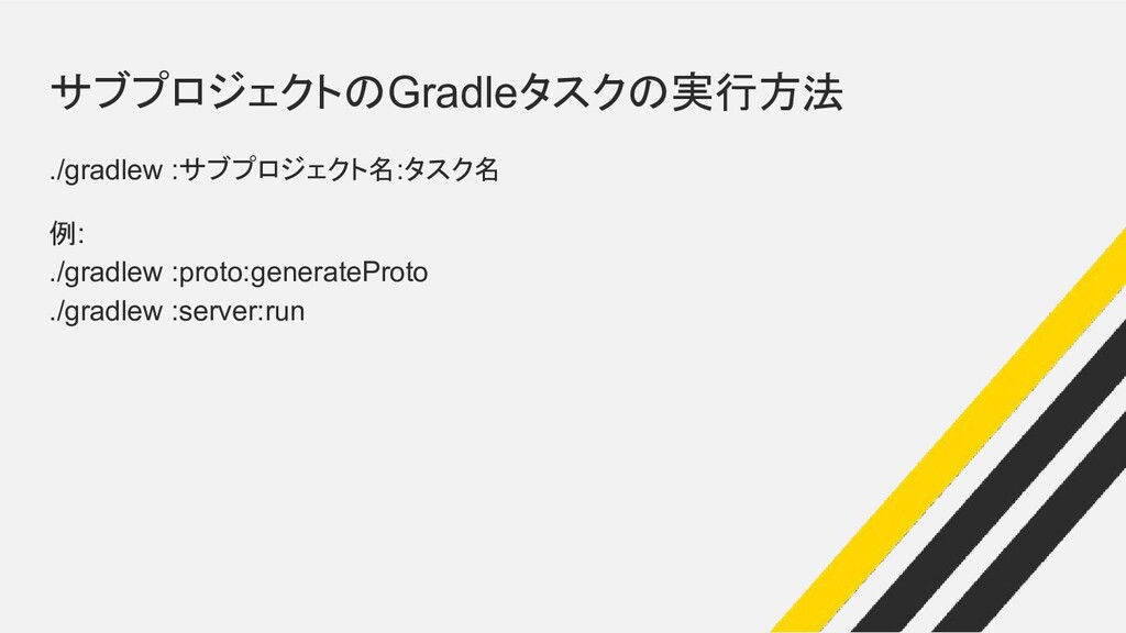 サブプロジェクトのGradleタスクの実行方法 ./gradlew :サブプロジェクト名:タス...