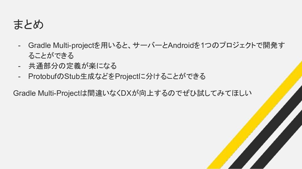 まとめ - Gradle Multi-projectを用いると、サーバーとAndroidを1つ...