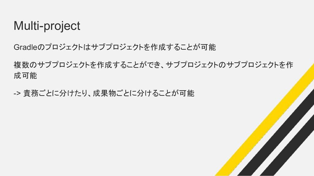Multi-project Gradleのプロジェクトはサブプロジェクトを作成することが可能 ...