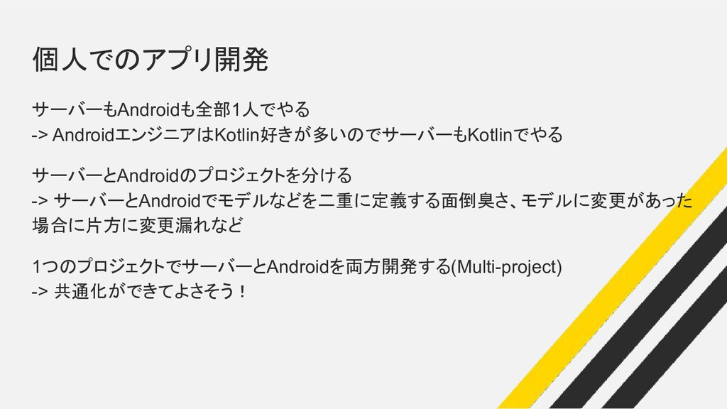 個人でのアプリ開発 サーバーもAndroidも全部1人でやる -> Androidエンジニアは...