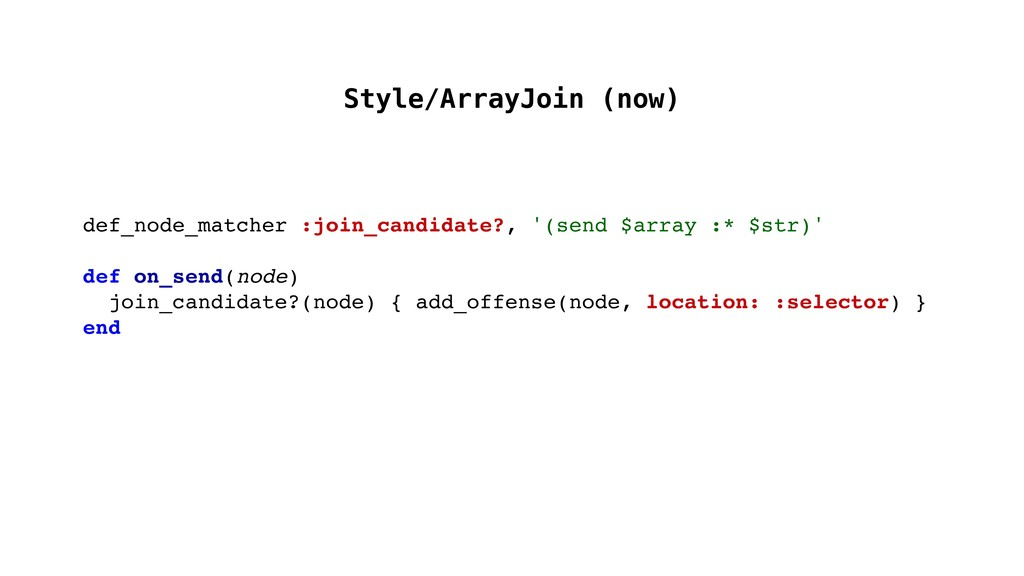 Style/ArrayJoin (now) def_node_matcher :join_ca...