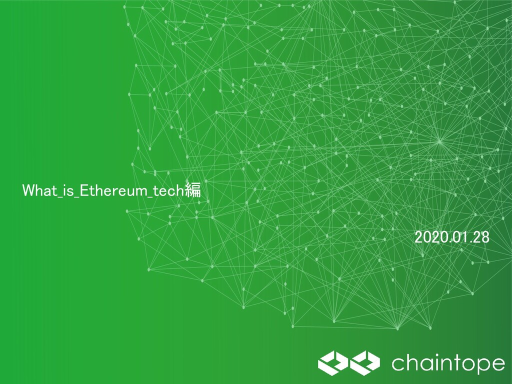 What_is_Ethereum_tech編  2020.01.28