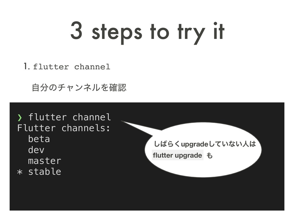 1. flutter channel ɹࣗ෼ͷνϟϯωϧΛ֬ೝ 