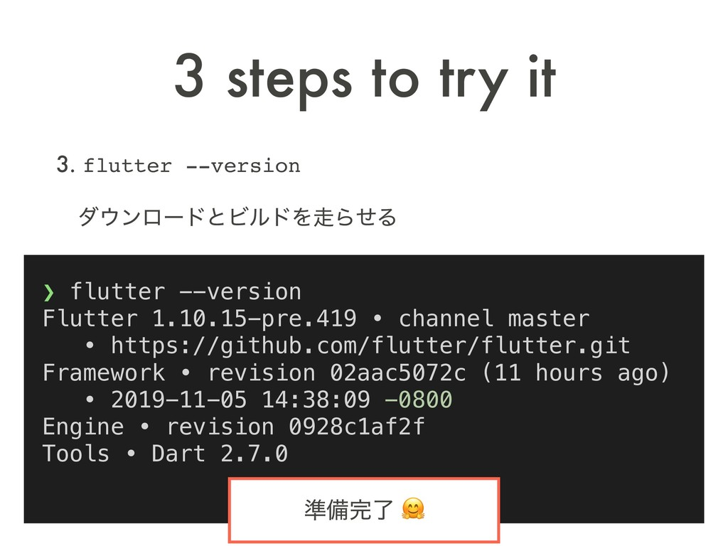 3. flutter --version ɹμϯϩʔυͱϏϧυΛΒͤΔ  3 steps...