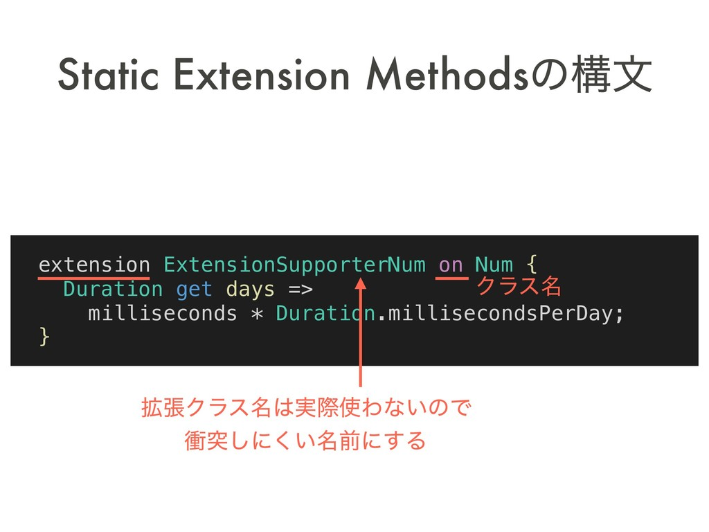 Static Extension Methodsͷߏจ extension Extension...