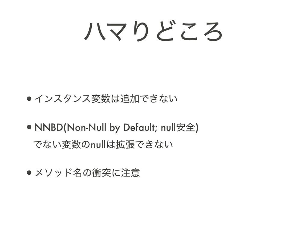 ϋϚΓͲ͜Ζ •ΠϯελϯεมՃͰ͖ͳ͍ •NNBD(Non-Null by Defau...