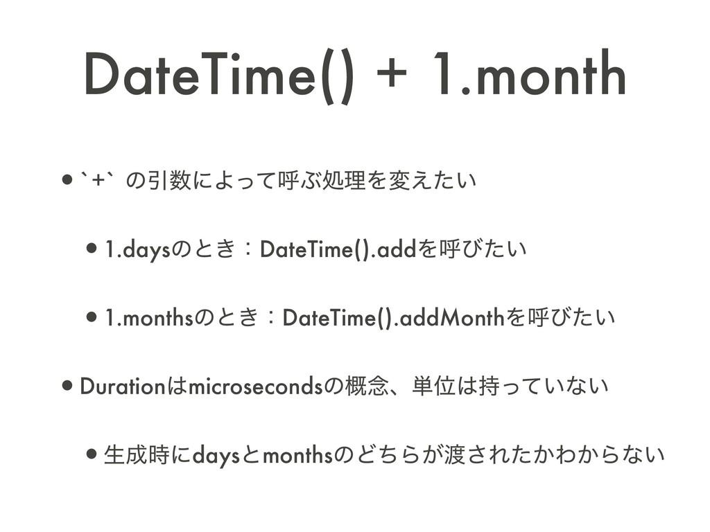 DateTime() + 1.month •`+` ͷҾʹΑͬͯݺͿॲཧΛม͍͑ͨ •1.d...