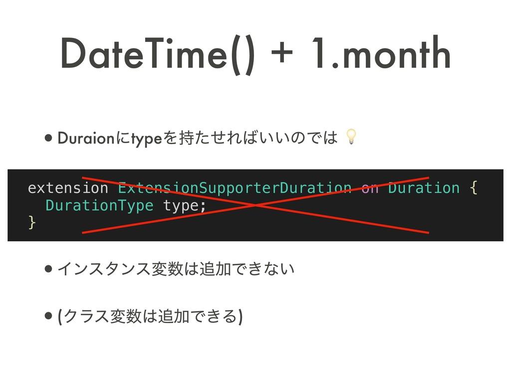 •DuraionʹtypeΛͨͤΕ͍͍ͷͰ  extension ExtensionSu...