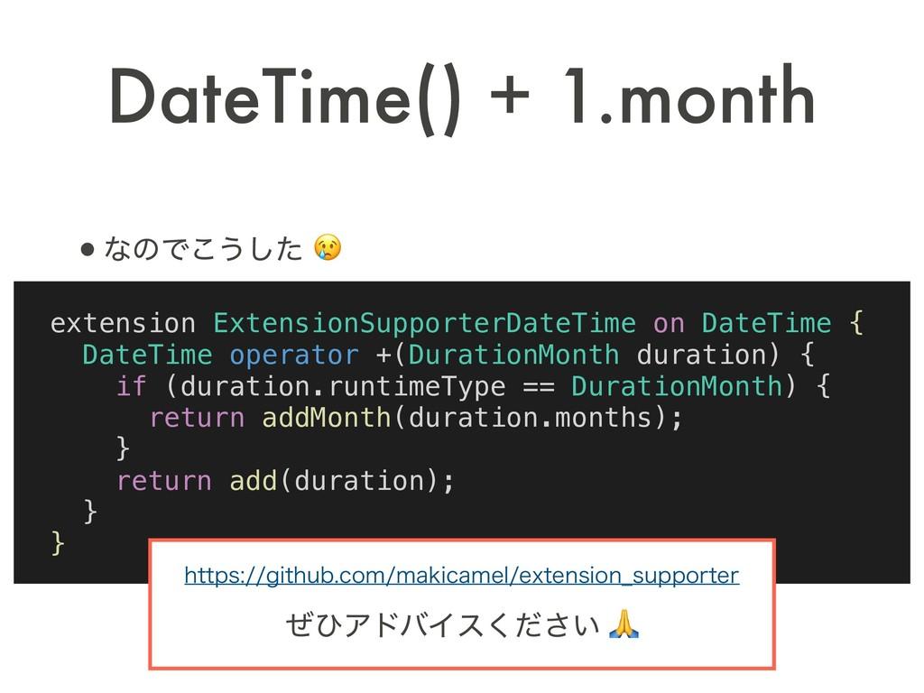 •ͳͷͰ͜͏ͨ͠  extension ExtensionSupporterDateTime ...