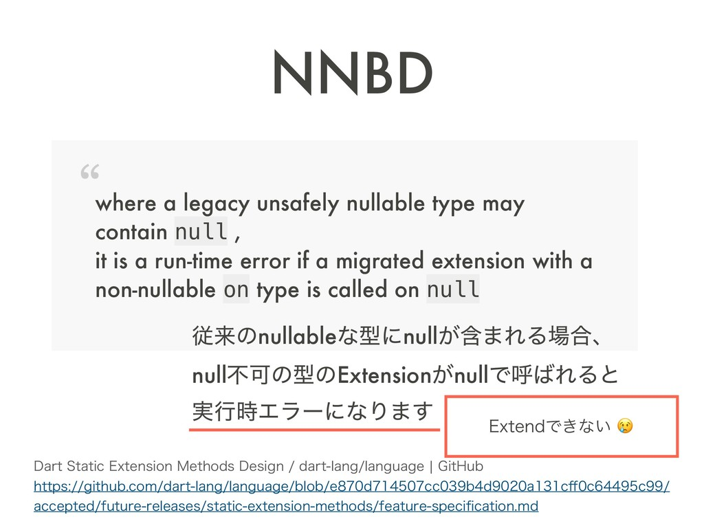 NNBD where a legacy unsafely nullable type may ...