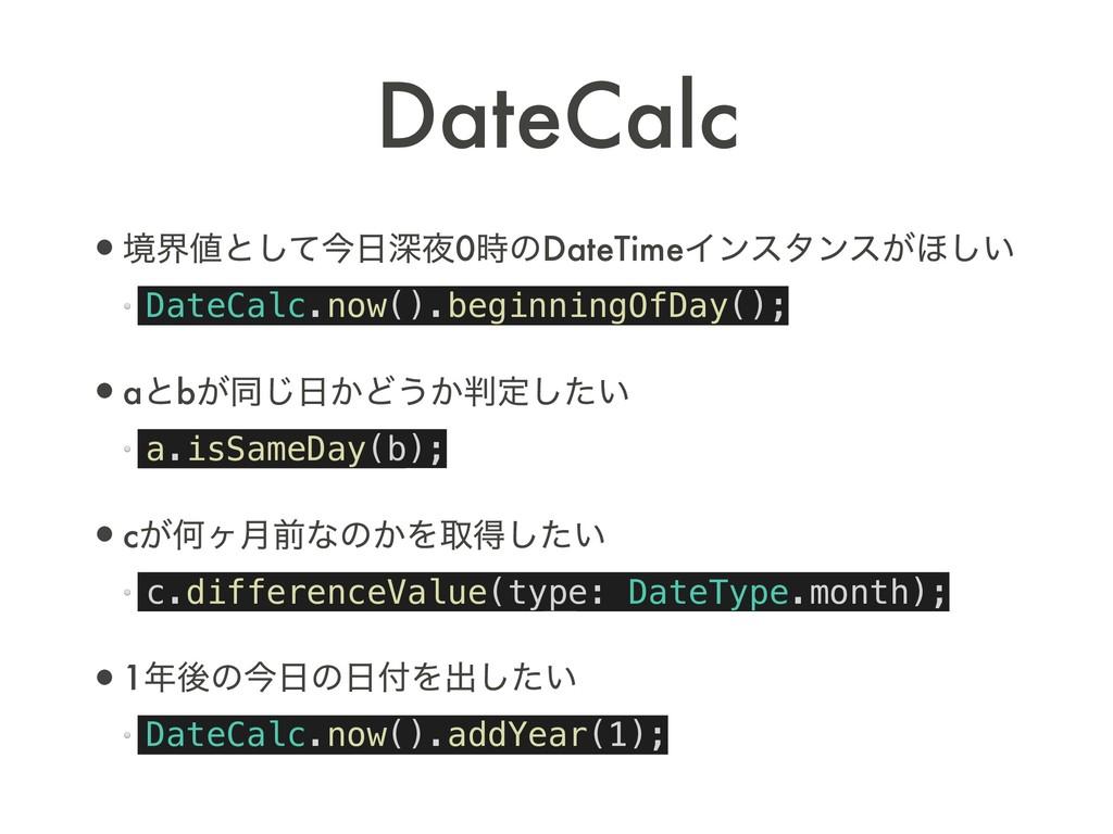 •ڥքͱͯ͠ࠓਂ0ͷDateTimeΠϯελϯε͕΄͍͠ DateCalc.now()...