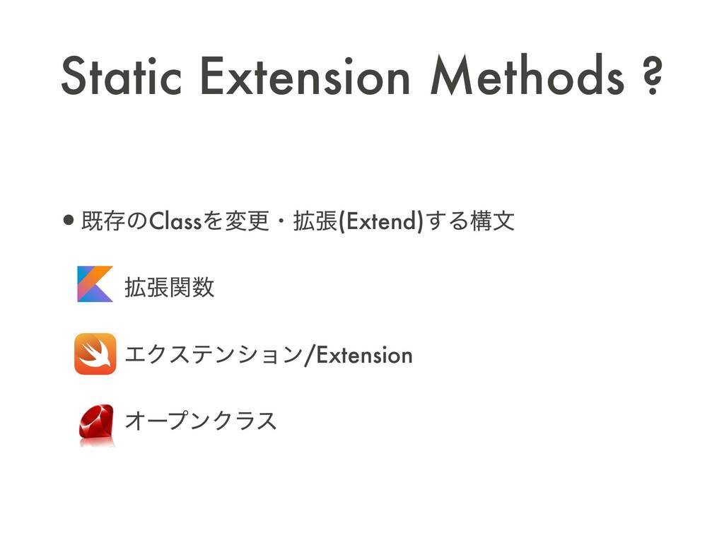 Static Extension Methods ? •طଘͷClassΛมߋɾ֦ு(Exte...
