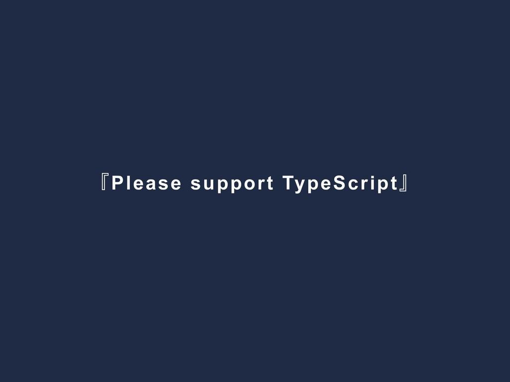 『Please support TypeScript 』