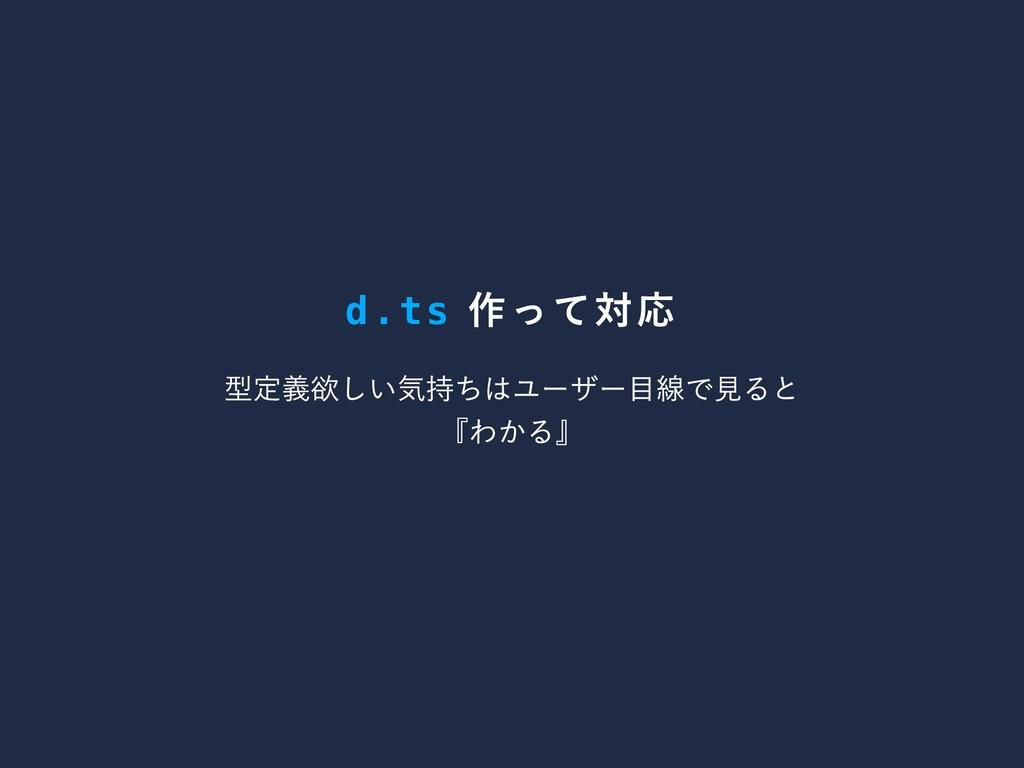 d.ts 作って対応 型定義欲しい気持ちはユーザー目線で見ると 『わかる』