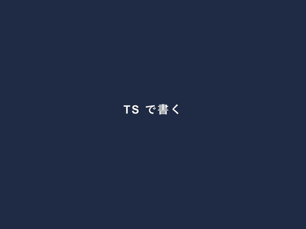 TS で書く