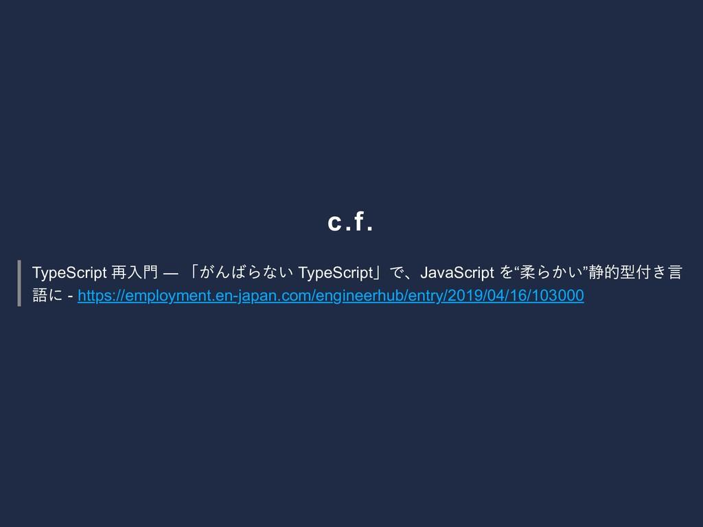 c.f. TypeScript 再入門 ― 「がんばらない TypeScript 」で、Jav...