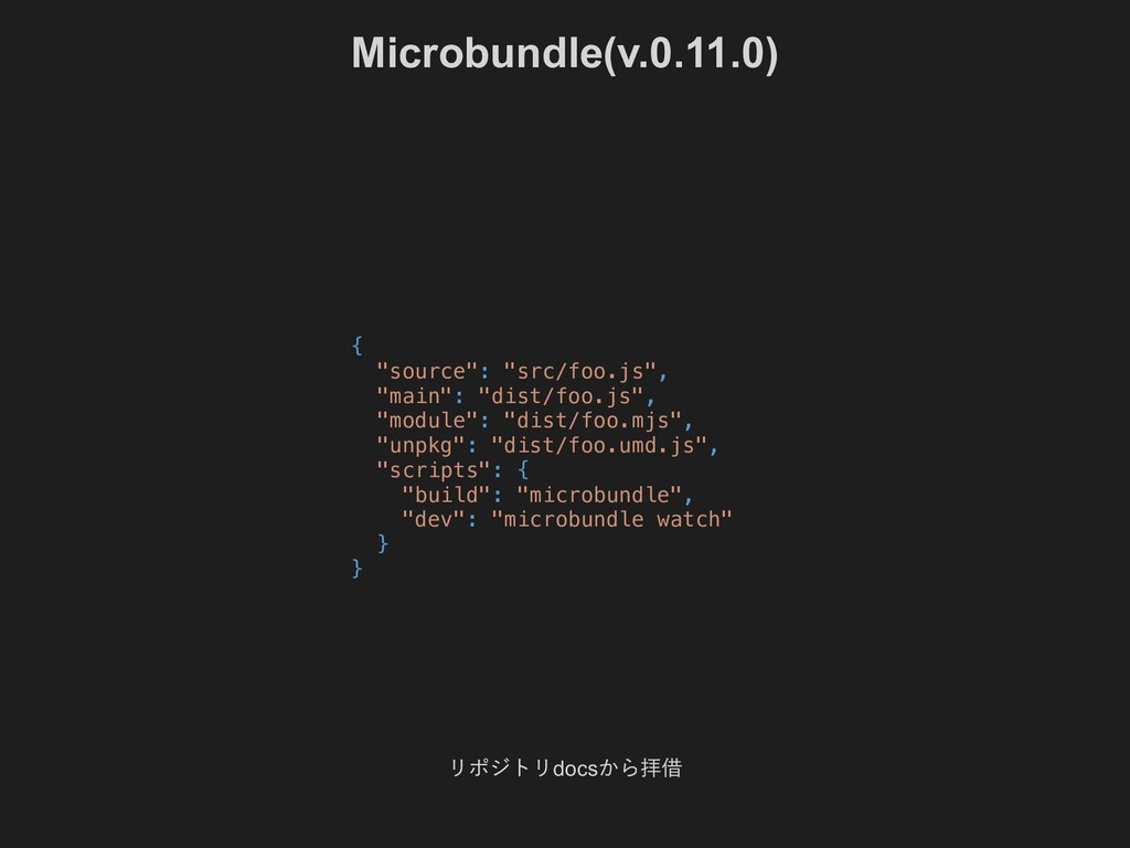 "Microbundle(v.0.11.0) リポジトリdocs から拝借 { ""source""..."