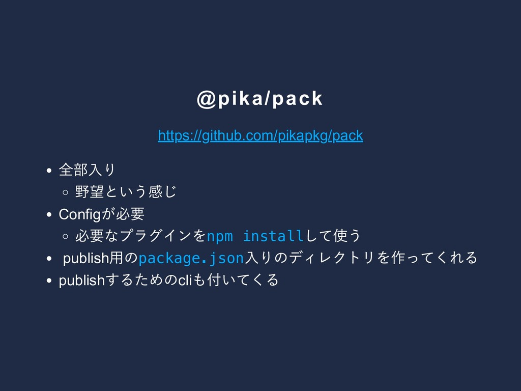 @pika/pack https://github.com/pikapkg/pack 全部入り...