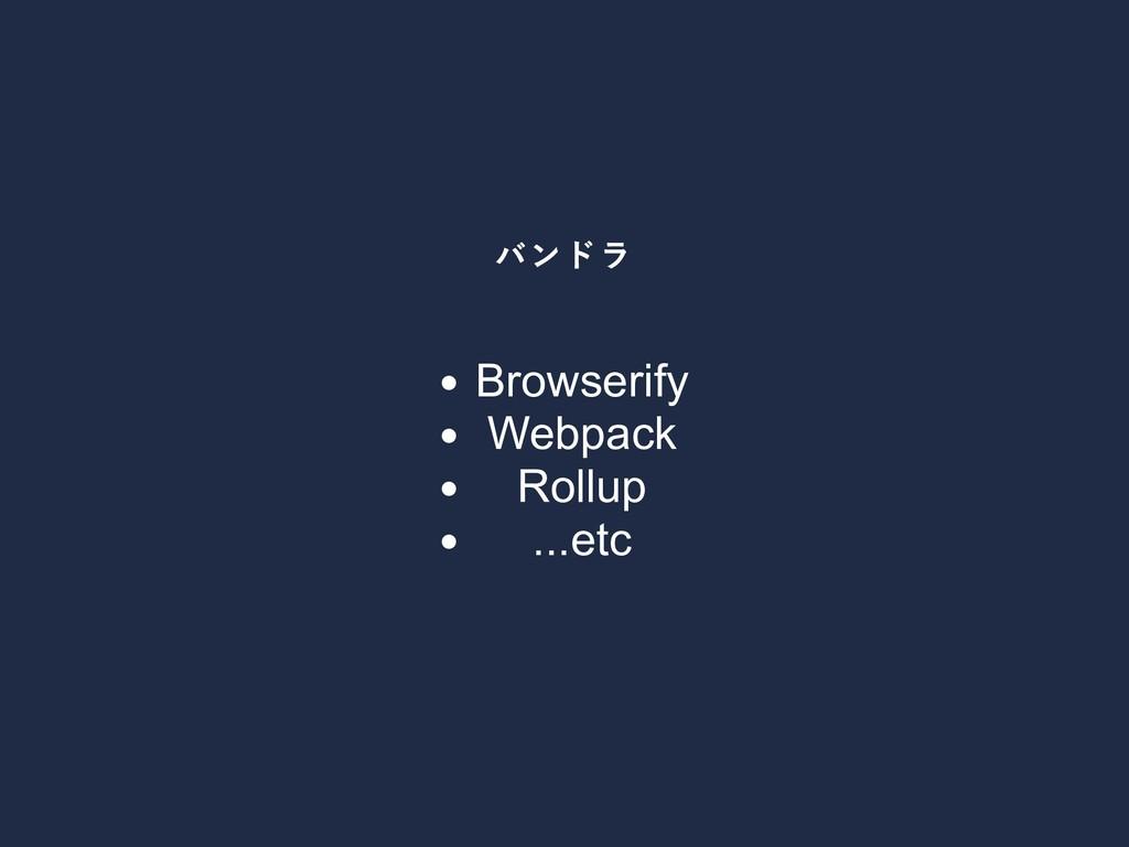 バンドラ Browserify Webpack Rollup ...etc
