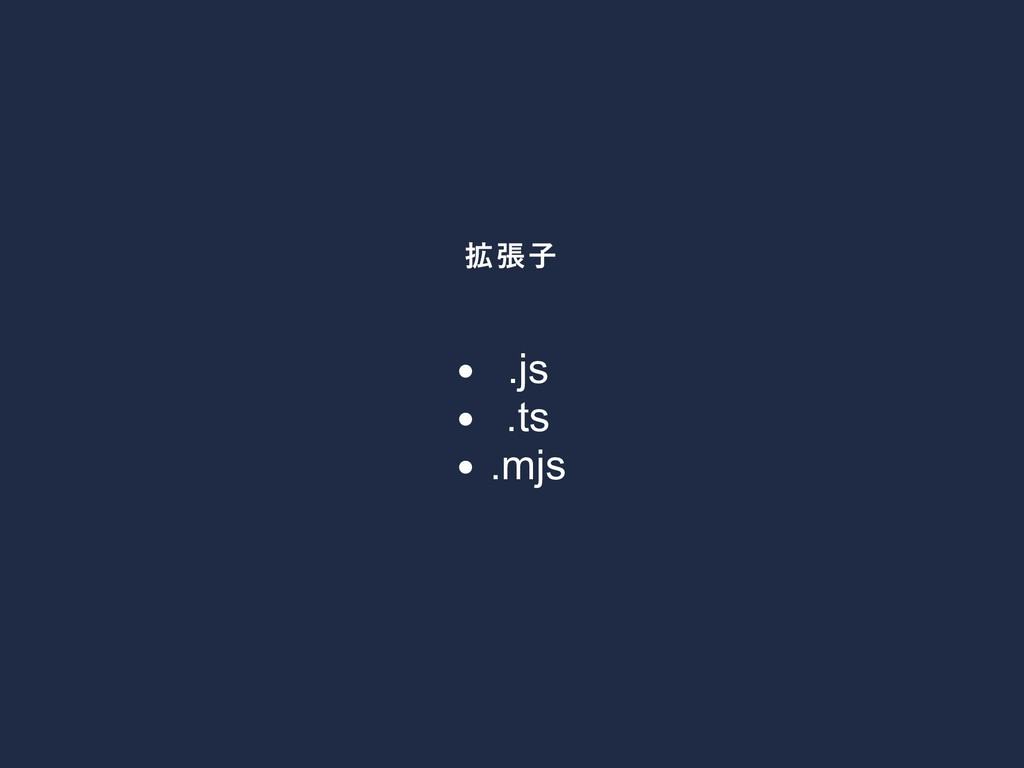 拡張子 .js .ts .mjs