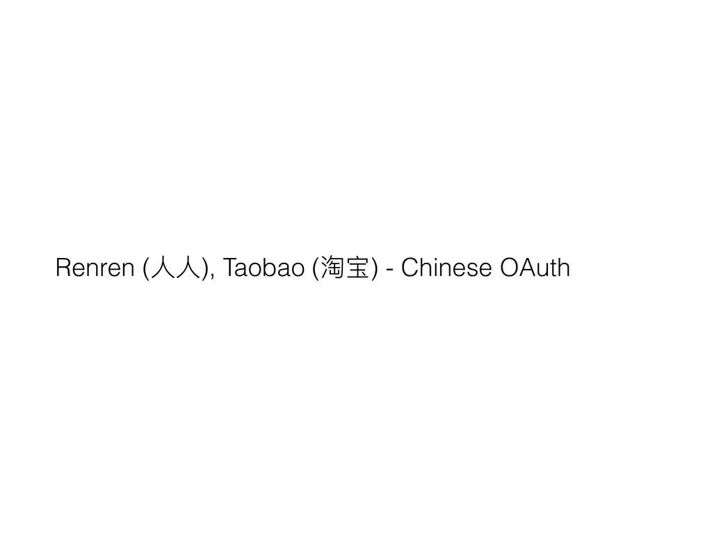 Renren (⼈人⼈人), Taobao (淘宝) - Chinese OAuth