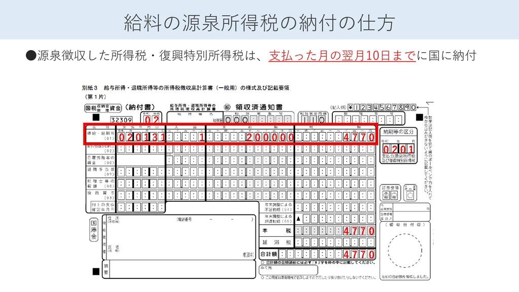 ●源泉徴収した所得税・復興特別所得税は、支払った月の翌月10日までに国に納付 給料の源泉所得税...