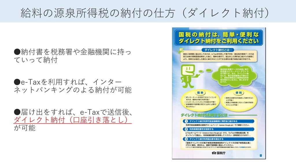 ●納付書を税務署や金融機関に持っ ていって納付 ●e-Taxを利用すれば、インター ネットバン...