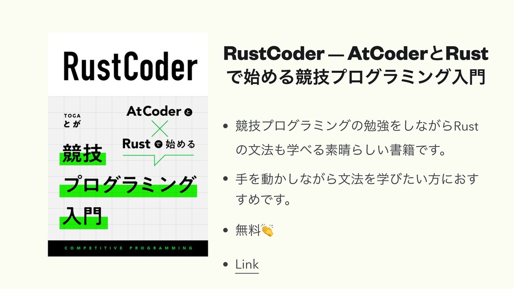 RustCoder — AtCoderͱRust ͰΊΔڝٕϓϩάϥϛϯάೖ • ڝٕϓϩ...