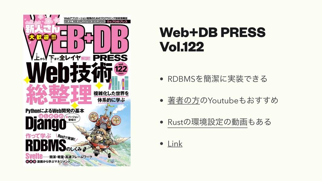Web+DB PRESS   Vol.122 • RDBMSΛ؆ܿʹ࣮Ͱ͖Δ   • ஶऀͷ...