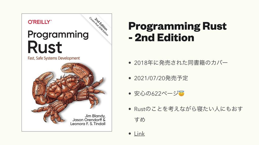 Programming Rust   - 2nd Edition • 2018ʹൃച͞Εͨಉ...