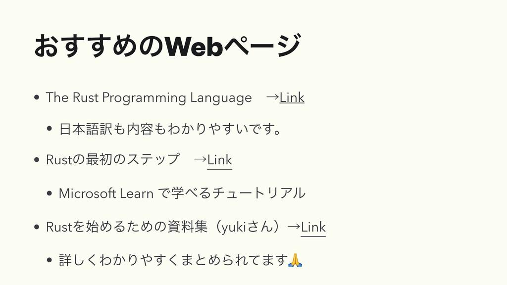 ͓͢͢ΊͷWebϖʔδ • The Rust Programming LanguageɹˠLi...