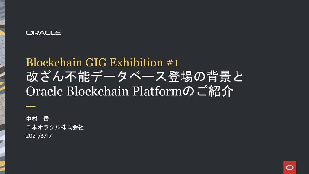 Blockchain GIG Exhibition #1 改ざん不能データベース登場の背景と ...