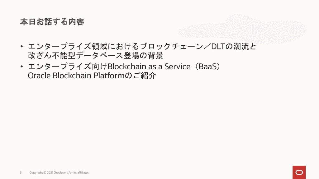 • エンタープライズ領域におけるブロックチェーン/DLTの潮流と 改ざん不能型データベース登場...