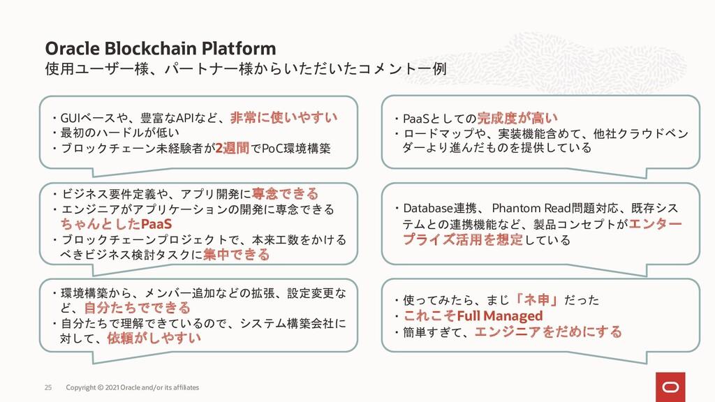 使用ユーザー様、パートナー様からいただいたコメント一例 Oracle Blockchain P...