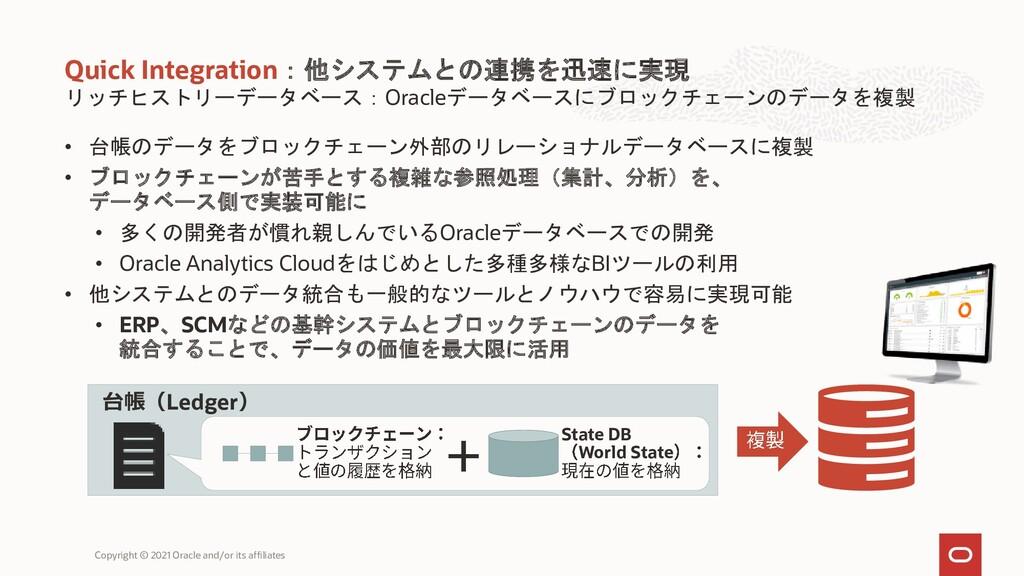 リッチヒストリーデータベース:Oracleデータベースにブロックチェーンのデータを複製 • 台...