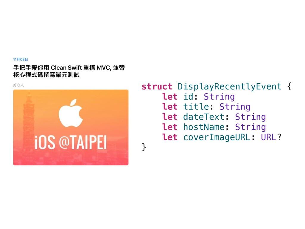 struct DisplayRecentlyEvent { let id: String le...