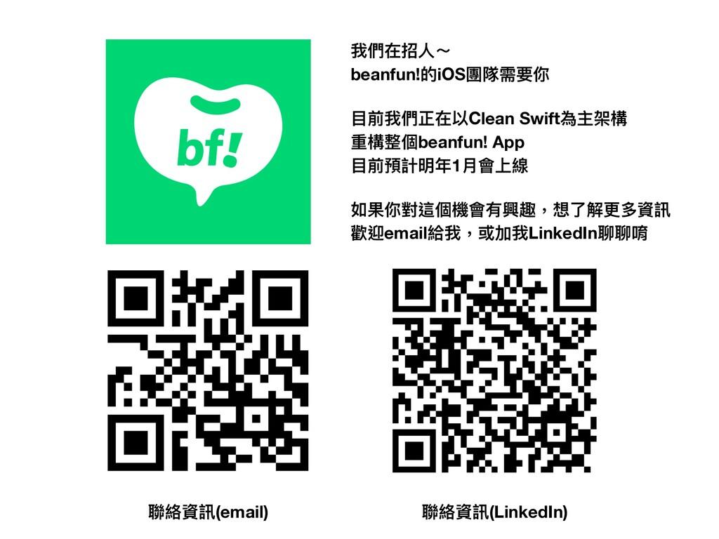 聯絡資訊(email) 聯絡資訊(LinkedIn) 我們在招⼈~ beanfun!的iOS...