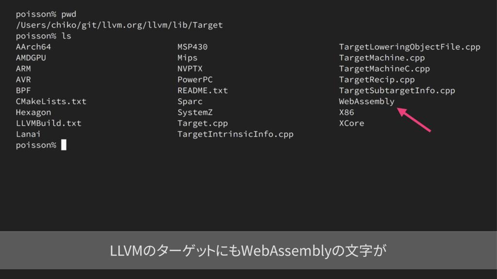 LLVMのターゲットにもWebAssemblyの文字が