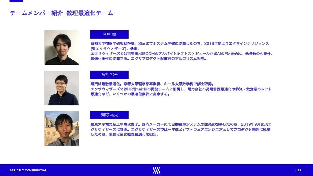 STRICTLY CONFIDENTIAL | 24 チームメンバー紹介_数理最適化チーム ژ...