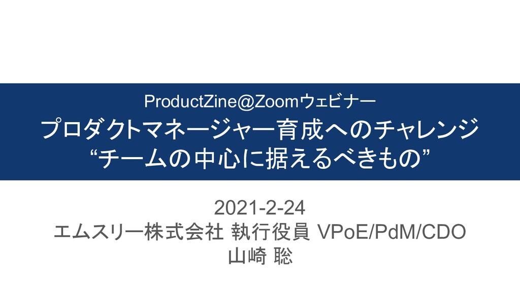 """ProductZine@Zoomウェビナー プロダクトマネージャー育成へのチャレンジ """"チーム..."""