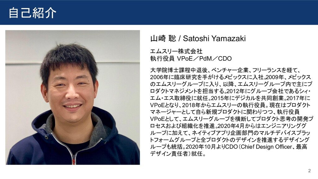 2 山崎 聡 / Satoshi Yamazaki エムスリー株式会社 執行役員 VPoE/P...