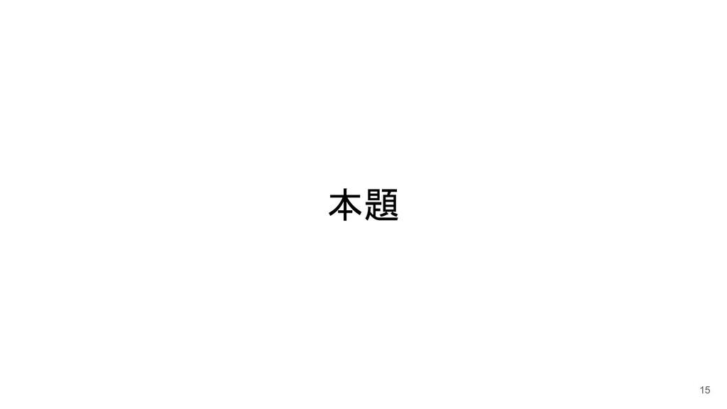 本題 15