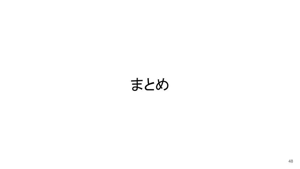 まとめ 48